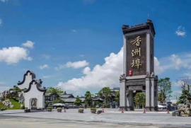 香洲埠_珠海 前後花園四合院 香港人盡享退休生活