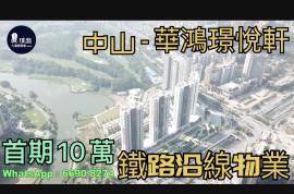 華鴻璟悅軒_中山 首期10萬 鐵路沿線 香港銀行按揭 (實景航拍)