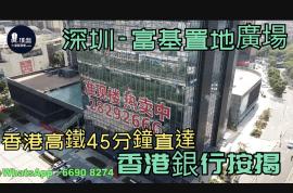 富基置地廣場_深圳|香港高鐵45分鐘直達|香港銀行按揭 (實景航拍)
