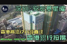 安宏基星曜_深圳|香港高鐵17分鐘直達|香港銀行按揭 (實景航拍)