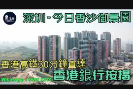 今日香沙御景園_深圳|香港高鐵30分鐘直達|香港銀行按揭 (實景航拍)