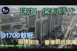 保利时代_珠海 鐵路沿線 即買即住 香港銀行按揭 (實景航拍)