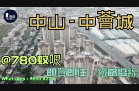 中薈城_中山|@780蚊呎|首期5萬(減)|鐵路沿線|香港銀行按揭 (實景航拍)