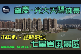 光大天驕御景_肇慶|七星岩風景區|市中心鐵路沿線 (實景航拍)