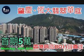 恆大翡翠華庭_肇慶|首期5萬|香港高鐵80分鐘直達|香港銀行按揭 (實景航拍)