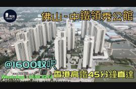 中鐵領秀公館_佛山 @1600蚊呎 香港高鐵45分鐘直達 香港銀行按揭 (實景航拍)