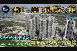 美的領賢公館_佛山 @2200蚊呎 香港高鐵45分鐘直達 香港銀行按揭 (實景航拍)
