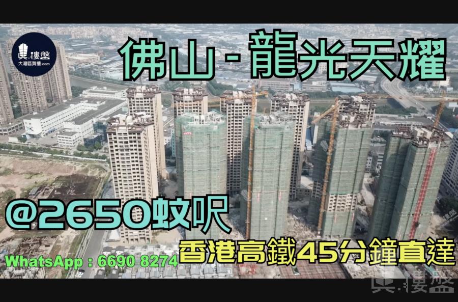 龍光天耀_佛山|首期5萬(減)|@2650蚊呎|香港高鐵45分鐘直達|香港銀行按揭 (實景航拍)