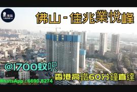 佳兆業悅峰_佛山 @1700蚊呎 香港高鐵60分鐘直達 香港銀行按揭 (實景航拍)