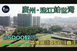 珠江鉑世灣_廣州|@5000蚊呎|香港高鐵45分鐘直達|香港銀行按揭 (實景航拍)