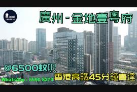金地壹粵府_廣州|@6500蚊呎|香港高鐵45分鐘直達|香港銀行按揭 (實景航拍)