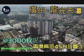 龍光天瀛_廣州|@3000蚊呎|香港高鐵45分鐘直達|香港銀行按揭 (實景航拍)