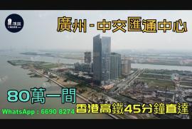 中交匯通中心_廣州|總價80萬|香港高鐵45分鐘直達|香港銀行按揭