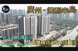 保利半島_廣州|@3300蚊呎|香港高鐵45分鐘直達|香港銀行按揭 (實景航拍)