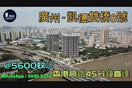 凱德雙橋8號_廣州|@5600蚊呎|香港高鐵45分鐘直達|香港銀行按揭 (實景航拍)