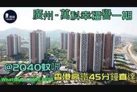 萬科幸福譽一期_廣州|@2040蚊呎|香港高鐵45分鐘直達|香港銀行按揭 (實景航拍)