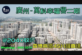 萬科幸福譽二期_廣州|@2040蚊呎|香港高鐵45分鐘直達|香港銀行按揭 (實景航拍)