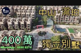瀧珀花園_中山 總價400萬 獨立別墅 現樓發售 送雙車位 (實景航拍)