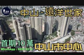 遠洋世家_中山|首期5萬(減)|鐵路沿線|香港銀行按揭 (實景航拍)