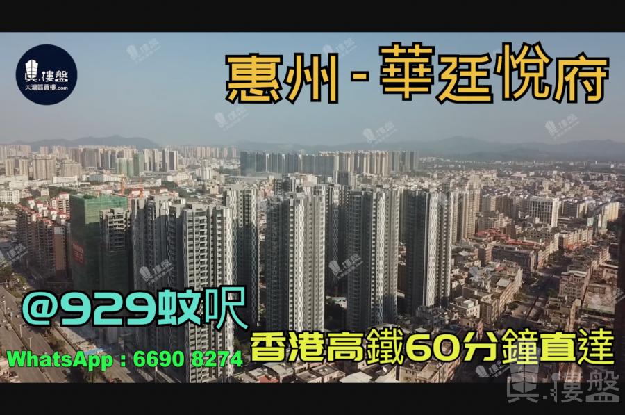 華廷悅府_惠州|首期3萬(減)|@929蚊呎|香港高鐵60分鐘直達|香港銀行按揭(實景航拍)