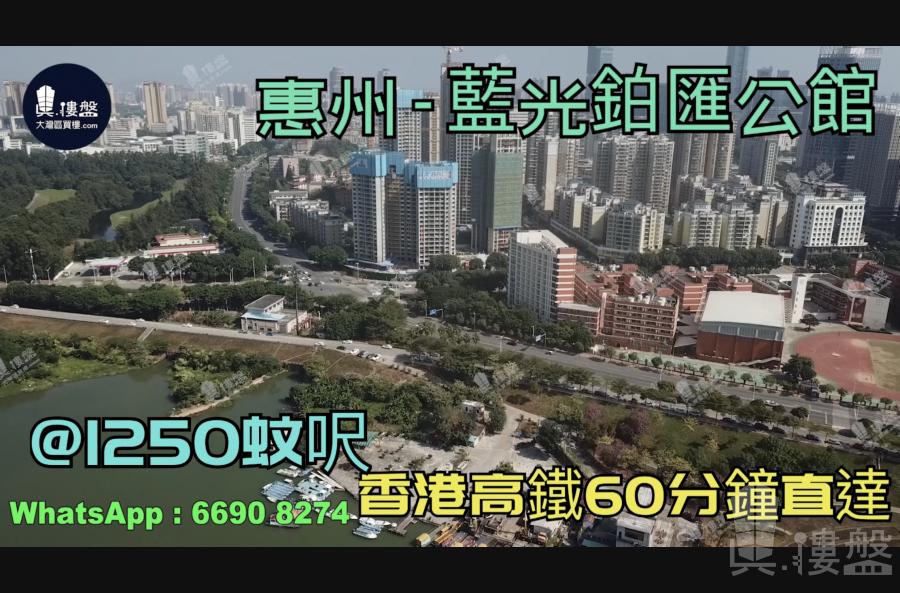 藍光鉑匯公館_惠州|首期3萬(減)|@1250蚊呎|香港高鐵60分鐘直達|香港銀行按揭(實景航拍)