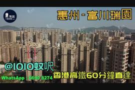 富川瑞園_惠州|@1018蚊呎|香港高鐵60分鐘直達|香港銀行按揭(實景航拍)