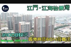 江海怡景灣_江門|首期5萬|香港高鐵直達|香港銀行按揭