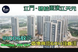 碧桂園濱江天元_江門|首期5萬|香港高鐵直達|香港銀行按揭
