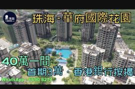 華府國際花園_珠海 首期3萬 即買即住 香港銀行按揭 (實景航拍)