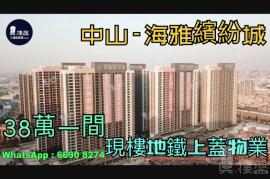 海雅繽紛城_中山|首期5萬(減)|大型商場|鐵路上蓋物業(實景航拍)