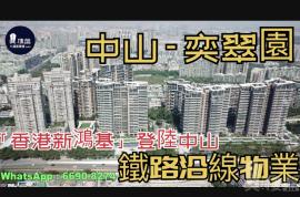 奕翠園_中山 香港新鴻基登錄中山 鐵路沿線 (實景航拍)