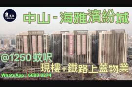 海雅繽紛城_中山 即買即住 深中大橋出入口與香港深圳一橋之隔 鐵路沿線物業 (實景航拍)