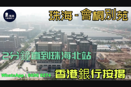 會桐別苑_珠海 2分鐘直到珠海北站 香港銀行按揭(實景航拍)