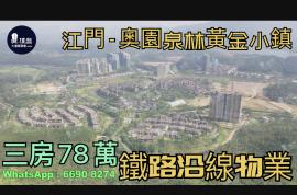 奧園泉林黃金小鎮_江門 首期10萬 香港高鐵直達 溫泉渡假屋 (實景航拍)