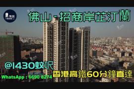 招商岸芷汀蘭_佛山 @1430蚊呎 香港高鐵60分鐘直達 香港銀行按揭 (實景航拍)